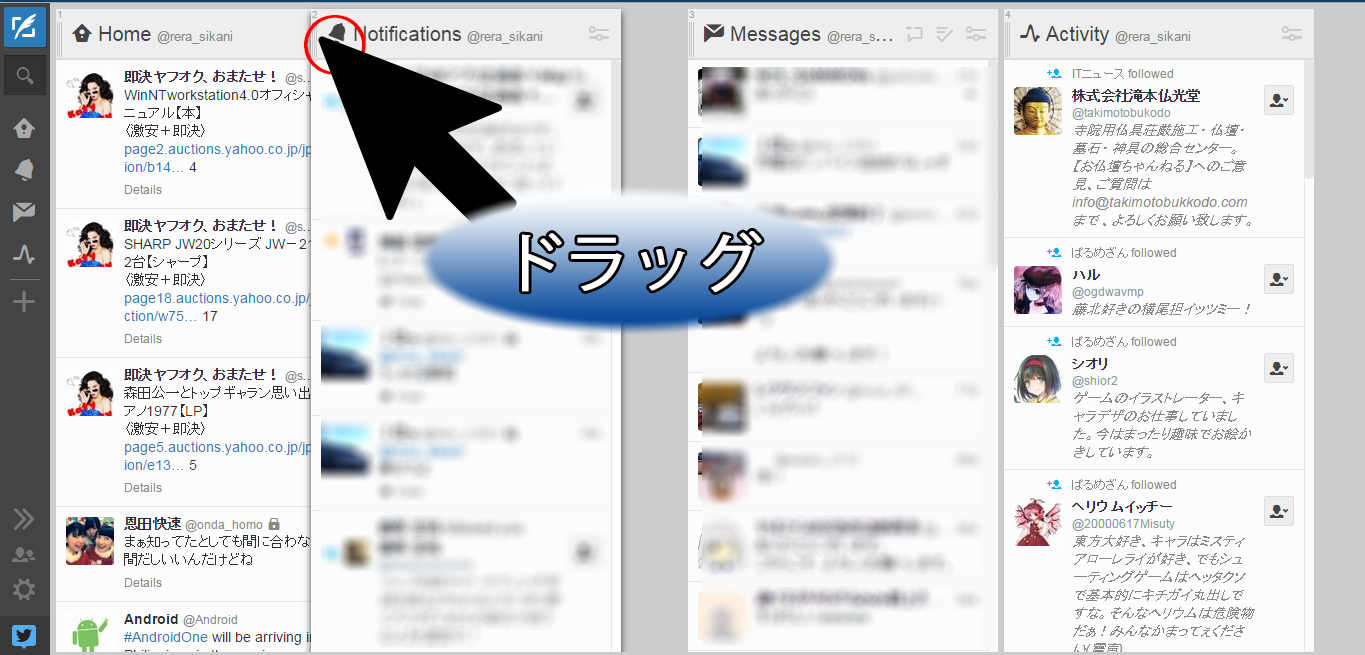 tweetdeck_change