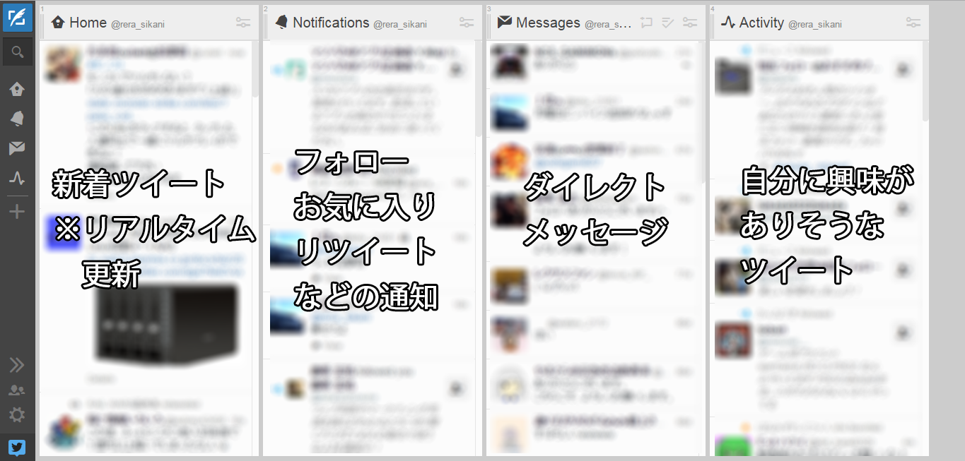 tweetdeck_screen