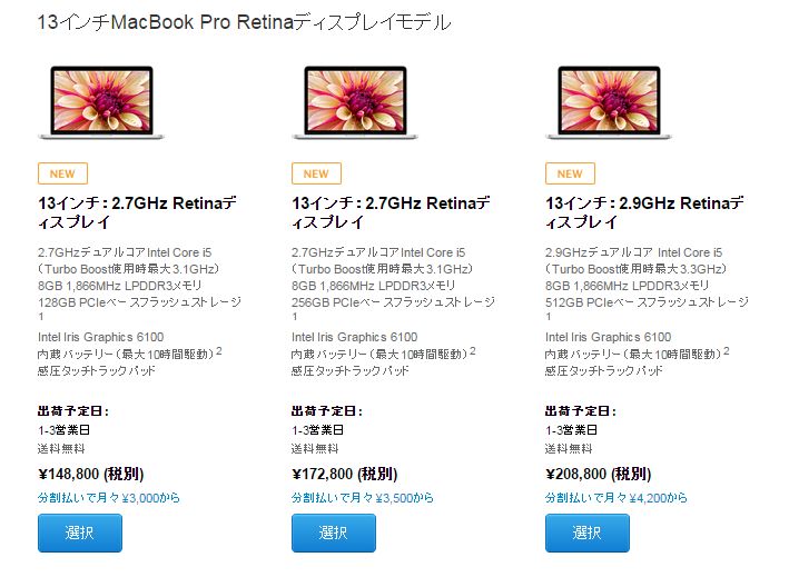 new_mbp_store